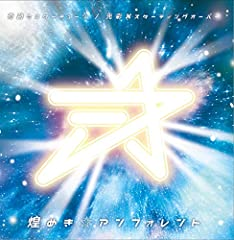 煌めき☆アンフォレント「奇跡≒スターチューン」のジャケット画像