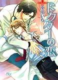 ドクターの恋 (幻冬舎ルチル文庫)