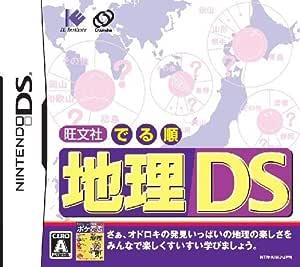旺文社 でる順 地理DS