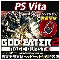 GOD EATER 2 RAGE BURST 極東支部支給ヘッドセット付き特装版 PSVita