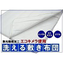 無光触媒加工 エコキメラ使用 洗える敷き布団 ダブルサイズ