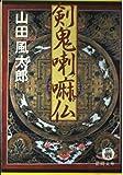 剣鬼喇嘛仏 (徳間文庫)