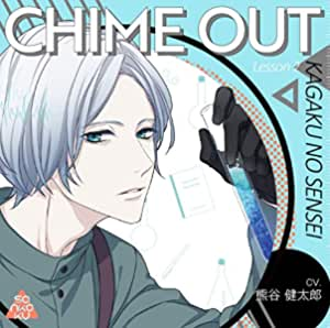CHIME OUT Lesson 2 化学のセンセイ(CV.熊谷健太郎)