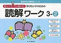 ゆっくりていねいに学びたい子のための読解ワーク 3ー2 (喜楽研の支援教育シリーズ)