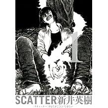 SCATTER あなたがここにいてほしい 1巻 (ビームコミックス)