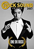 Rock Sound [UK] Jan 2017 ONE OK ROCK (単号)