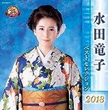 水田竜子 ベストセレクション2018
