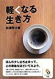 (文庫)軽くなる生き方 (サンマーク文庫)