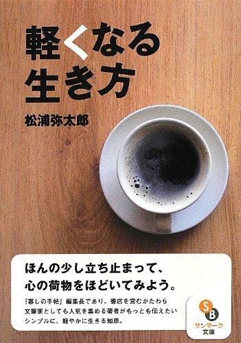 (文庫)軽くなる生き方 (サンマーク文庫)の詳細を見る