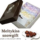 全国で阪急うめだ店のみ販売の高級スイーツ メルティキッス スノー ギフト ギフトボックス Melty kiss snow gift gift box