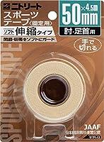 ニトリート(NITREAT) テーピング テープ 関節安定 固定用 伸縮タイプ EBHテープ ブリスターパック EBH50BP 50mm×4m
