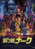 祟り蛇ナーク[DVD]