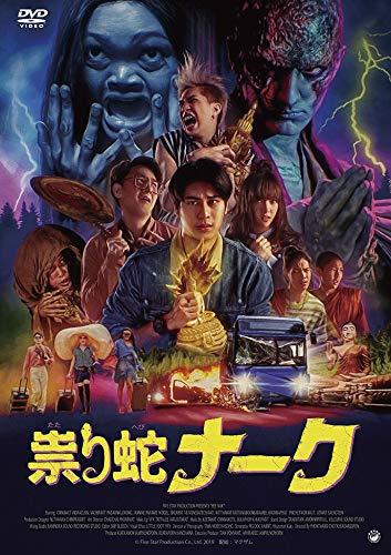 祟り蛇ナーク [DVD]