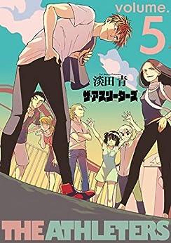 [淡田青]のザ・アスリーターズ5(完)(ヒーローズコミックス)