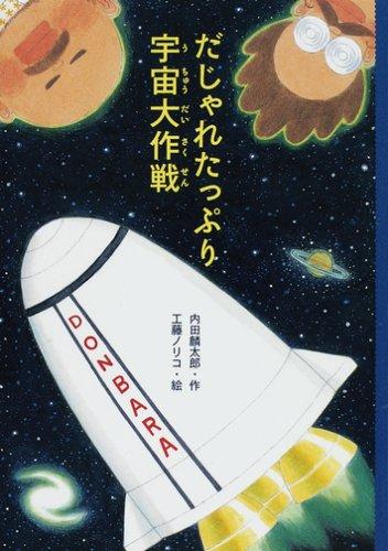 だじゃれたっぷり宇宙大作戦 (どうわのとびらシリーズ)の詳細を見る