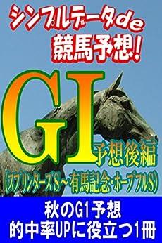 [keibax]のシンプルデータde競馬予想! G1予想後編(スプリンターズS~有馬記念・ホープフルS)