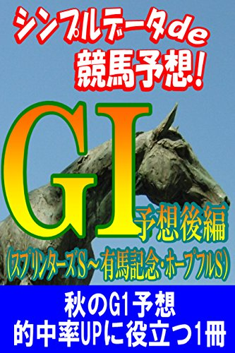 シンプルデータde競馬予想! G1予想後編(スプリンターズS~有馬記念・ホープフルS)