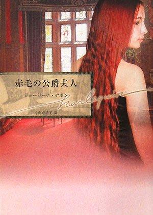 赤毛の公爵夫人 (ハーレクイン文庫)の詳細を見る