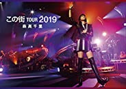 「この街」TOUR 2019完全版 (三方背BOX仕様 2Blu-ray+2CD+フォト・ブックレット) (初回限定盤)