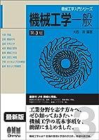 機械工学入門シリーズ 機械工学一般(第3版)