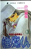 怒涛の最狂戦士睡魔くん 3 (あすかコミックス)