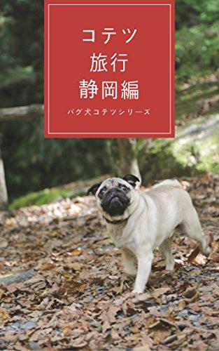 コテツ旅行静岡編: パグ犬コテツシリーズ