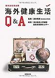 海外健康生活Q&A -