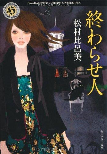 終わらせ人 (角川ホラー文庫)の詳細を見る
