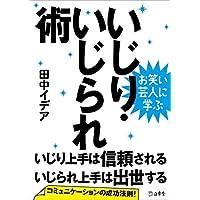 お笑い芸人に学ぶ いじり・いじられ術 (立東舎文庫)