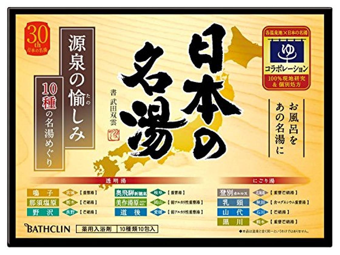 有名人工場称賛日本の名湯 源泉の愉しみ 30g 10包入り 入浴剤 (医薬部外品)