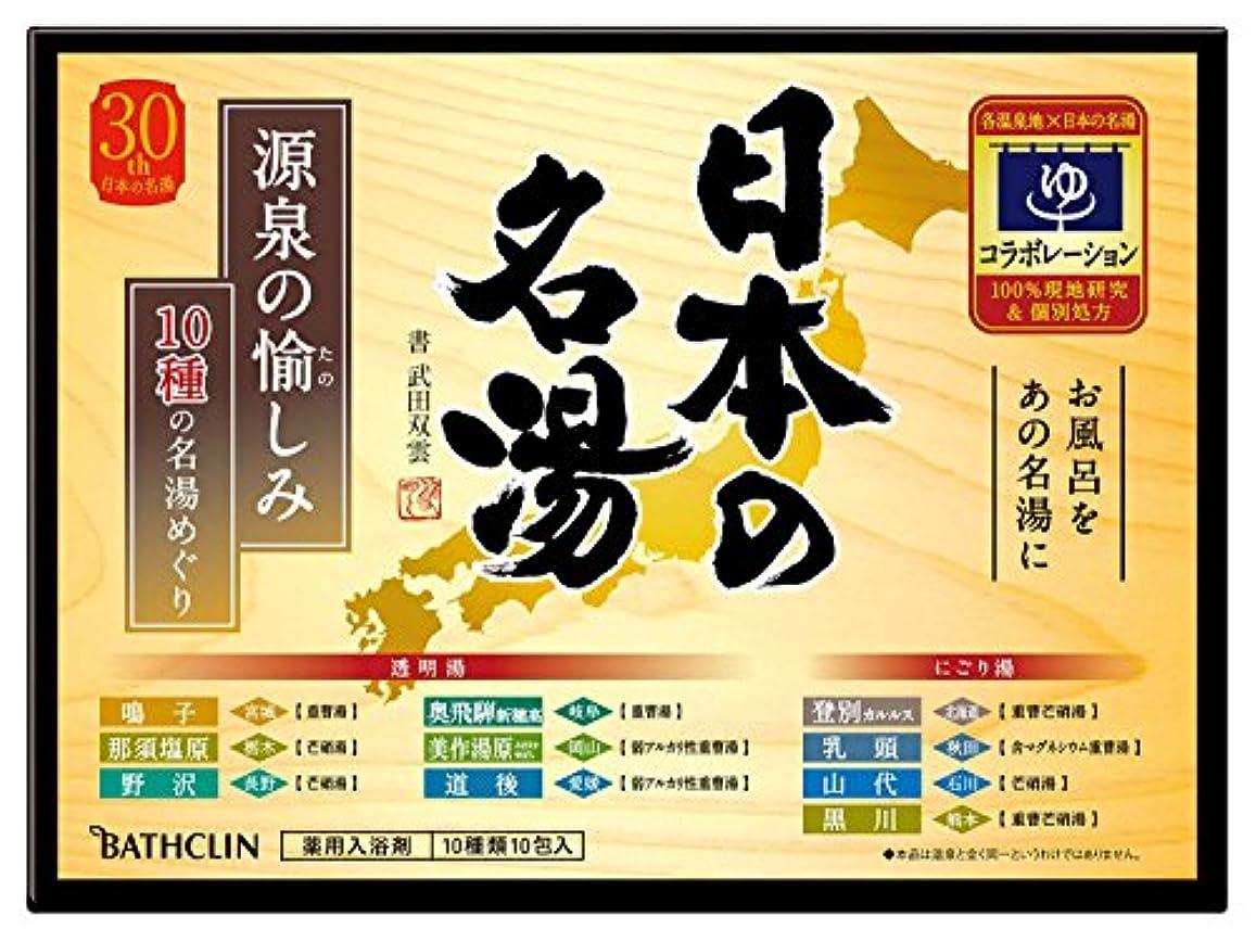 陰謀常習者感謝する【医薬部外品】日本の名湯入浴剤 源泉の愉しみ 30g ×10包 個包装 詰め合わせ 温泉タイプ