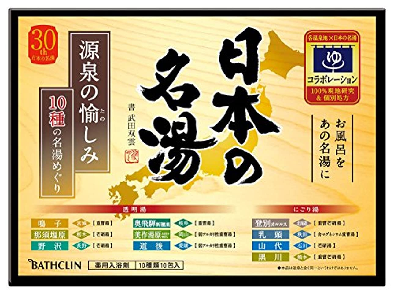どっち瀬戸際枕【医薬部外品】日本の名湯入浴剤 源泉の愉しみ 30g ×10包 個包装 詰め合わせ 温泉タイプ