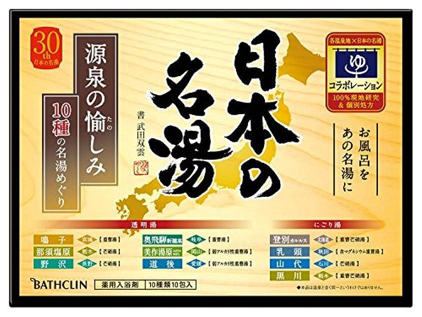 家具四半期擬人化日本の名湯 源泉の愉しみ 30g 10包入り 入浴剤 (医薬部外品)
