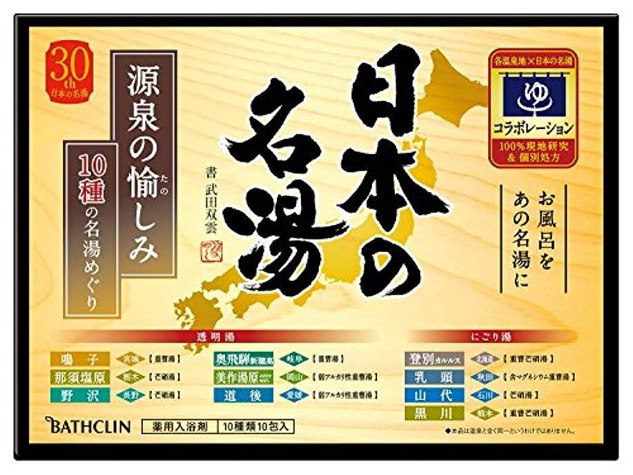 水銀の整然としたクラシック日本の名湯 源泉の愉しみ 30g 10包入り 入浴剤 (医薬部外品)