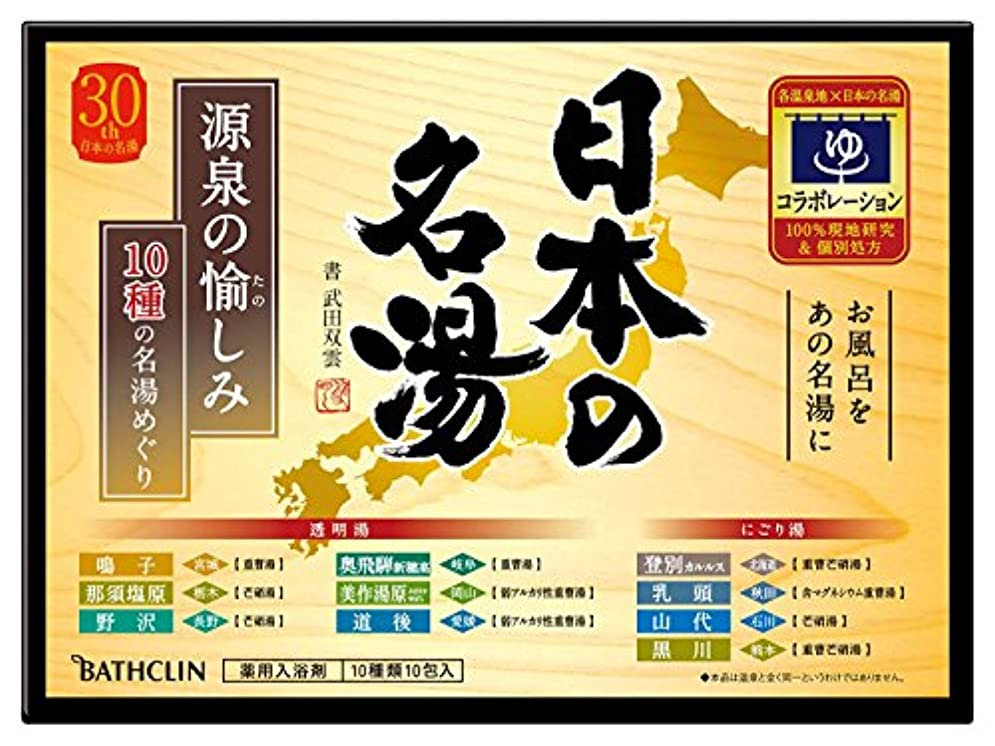 前投薬王女不快日本の名湯 源泉の愉しみ 30g 10包入り 入浴剤 (医薬部外品)