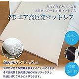 3Dエア 高反発ベッドパッド シングル 4cm厚 ポリエチレン樹脂 マットレス カバー付 密度70