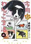 今月のわんこ生活4(DaitoComics388/PETシリーズ) (ダイトコミックス 388)