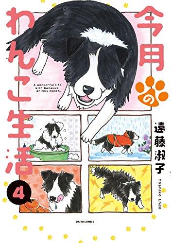 今月のわんこ生活4(DaitoComics388/PETシリーズ) (ダイトコミックス 388)の詳細を見る