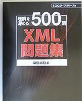 XML問題集―理解を深める500問 (SCC books)