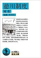徳川制度 補遺 (岩波文庫)