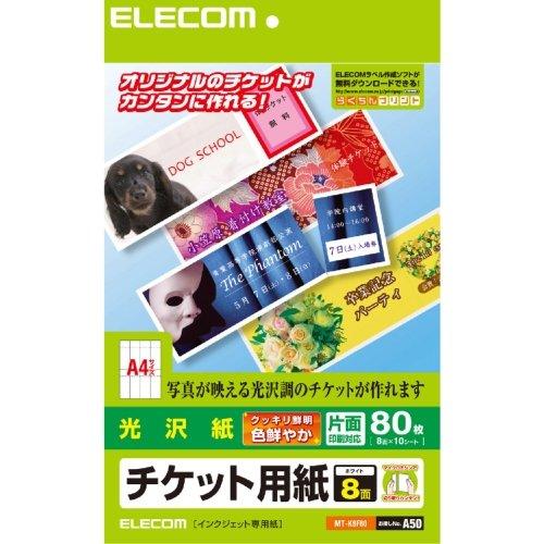 エレコム マルチカード 手作り チケット用紙 80枚分 8面×10枚 片面印刷 MT-K8F80