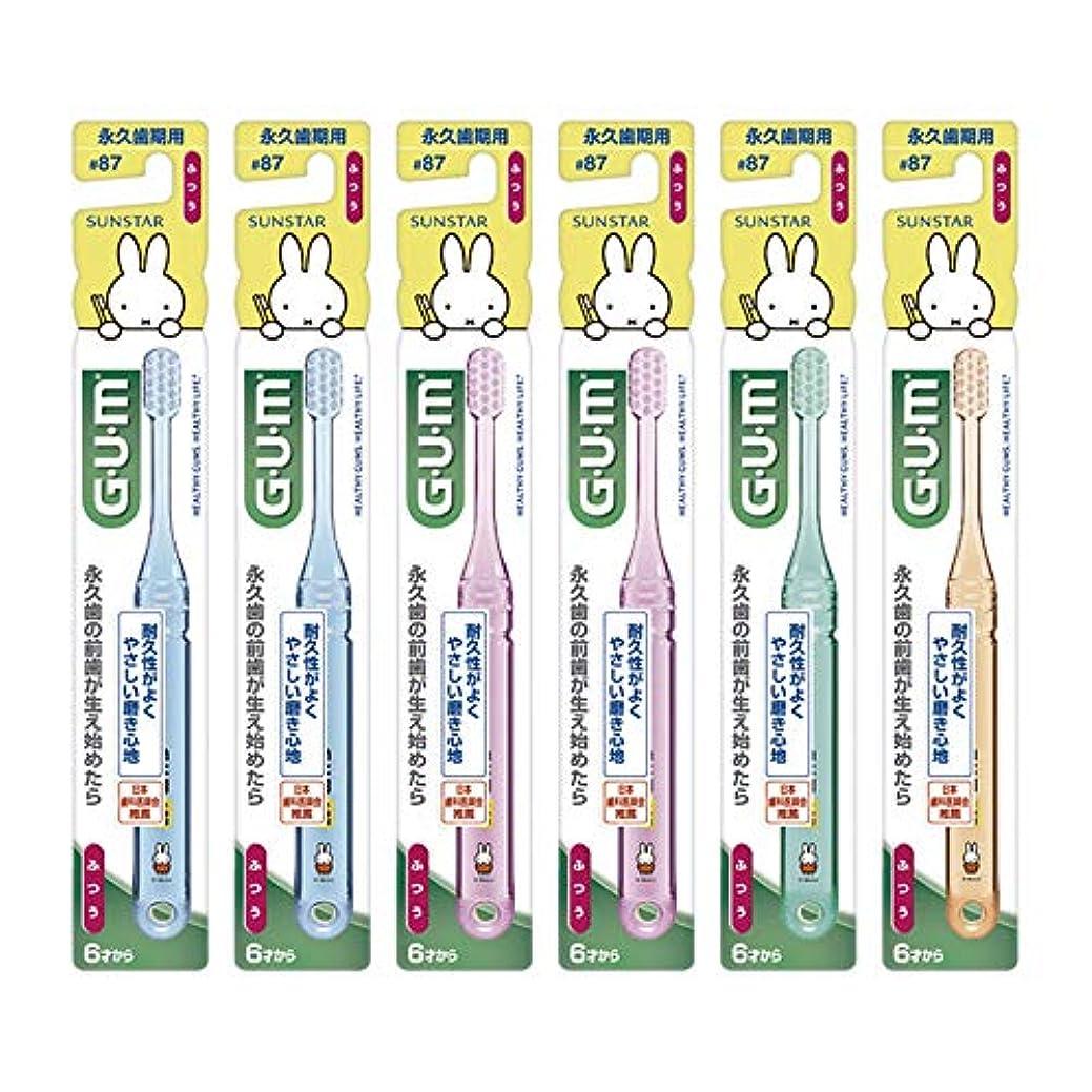 ベッド悪化する悪化するGUM(ガム) デンタル こども 歯ブラシ #87 [永久歯期用/ふつう] 6本パック+ おまけつき【Amazon.co.jp限定】