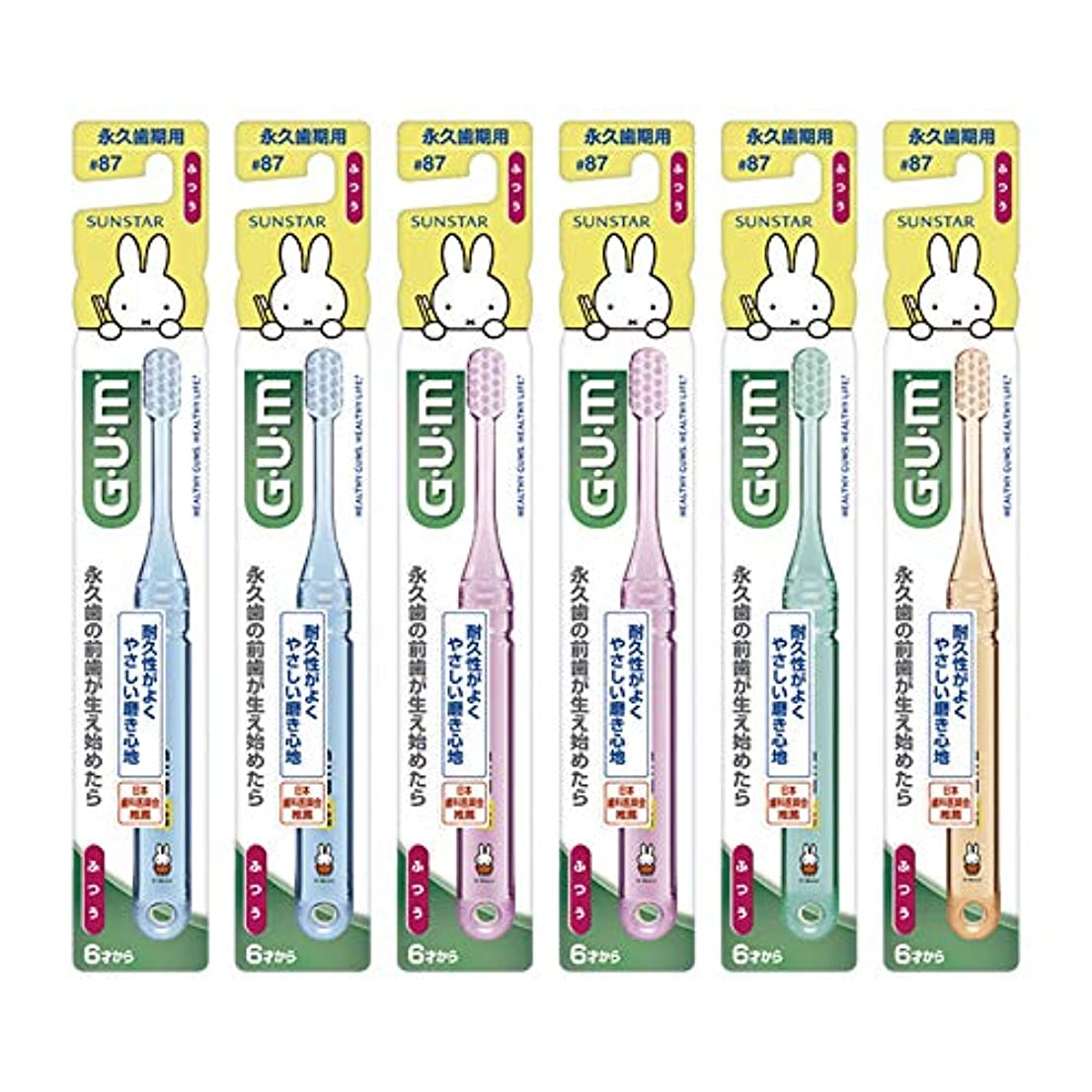 目の前の韻遺産GUM(ガム) デンタル こども 歯ブラシ #87 [永久歯期用/ふつう] 6本パック+ おまけつき【Amazon.co.jp限定】