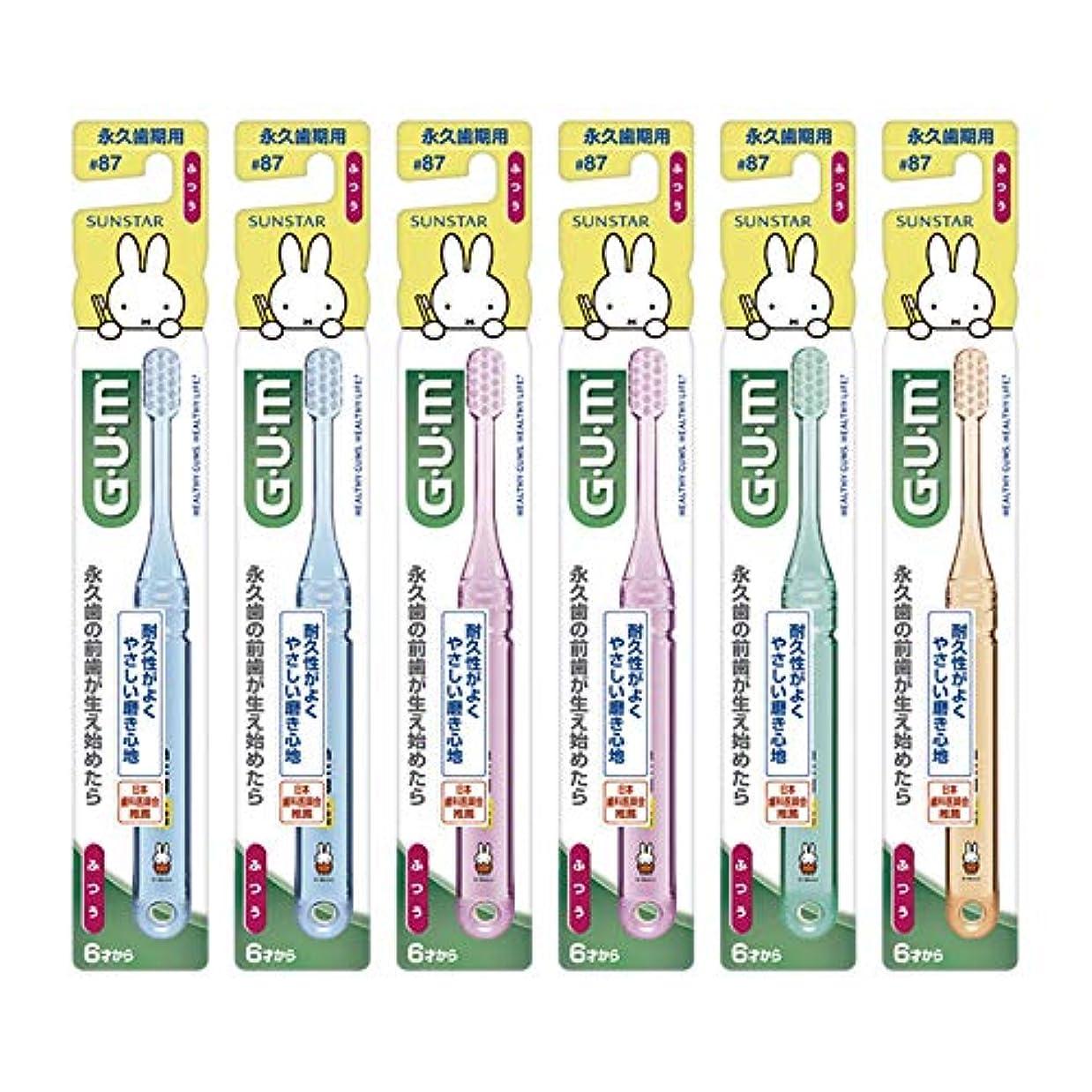 モニターソーセージ遊び場GUM(ガム) デンタル こども 歯ブラシ #87 [永久歯期用/ふつう] 6本パック+ おまけつき【Amazon.co.jp限定】