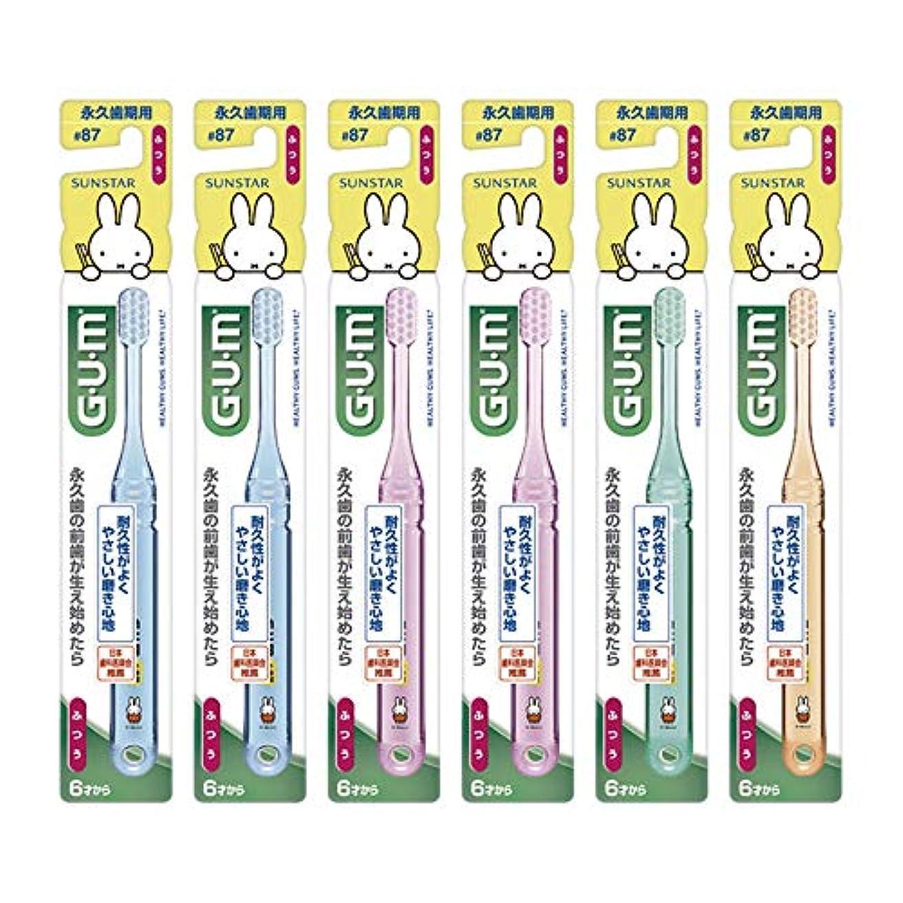クラックポット下位メイドGUM(ガム) デンタル こども 歯ブラシ #87 [永久歯期用/ふつう] 6本パック+ おまけつき【Amazon.co.jp限定】