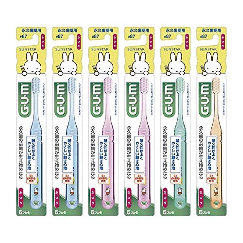 下線モード速度GUM(ガム) デンタル こども 歯ブラシ #87 [永久歯期用/ふつう] 6本パック+ おまけつき【Amazon.co.jp限定】