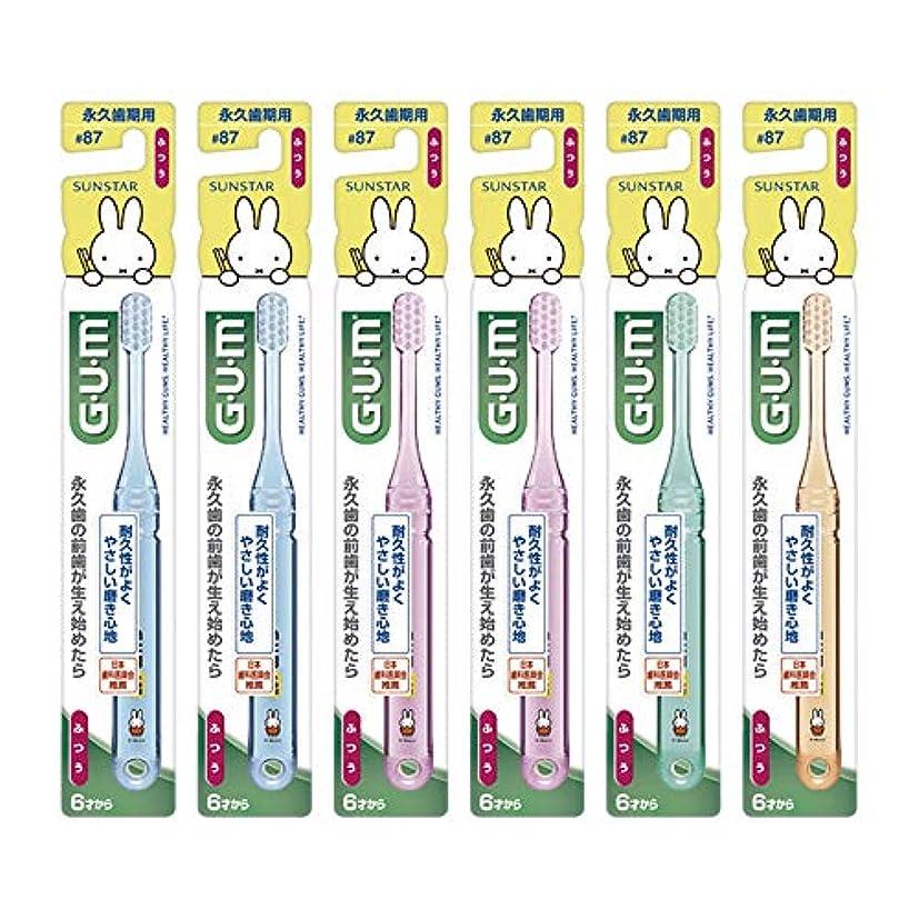 水っぽい喉が渇いた言うまでもなくGUM(ガム) デンタル こども 歯ブラシ #87 [永久歯期用/ふつう] 6本パック+ おまけつき【Amazon.co.jp限定】