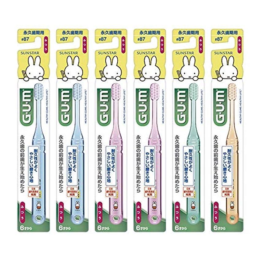 複数文化プーノGUM(ガム) デンタル こども 歯ブラシ #87 [永久歯期用/ふつう] 6本パック+ おまけつき【Amazon.co.jp限定】