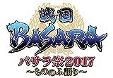 戦国BASARAイベント「バサラ祭2017 ~もののふ語り~」BDが5月発売