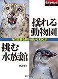 揺れる動物園 挑む水族館 ~存在意義を問い続けた130年~ 週刊ダイヤモンド 特集BOOKS